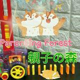 parenting_forest