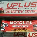 uplus_battery