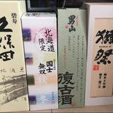 sake_san