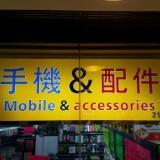 mobileandaccrssories