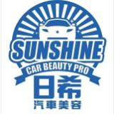 sunshine_car_beauty_pro