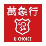 uchoice.hk