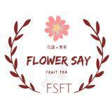 flower.say_fruittea