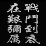 bruce_hongkong