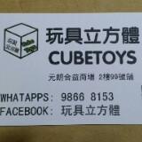 cubetoys