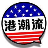 usa_hongkong