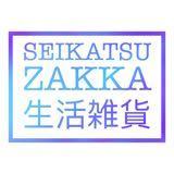 seikatsu.zakka