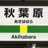 akibawalker