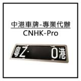 cnhk.pro