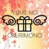 yume.no.okurimono