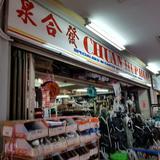 chuan_hup_huat
