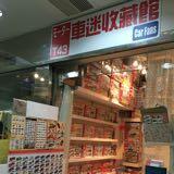 tomica.hongkong