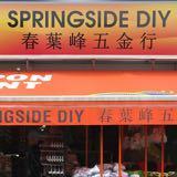 springsidediy