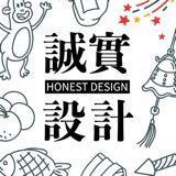 honest_design