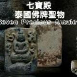 seven_precious_amulets