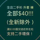 2hand_shanshan5hop