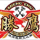 sheng.eng.entertainment