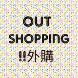 out.shopping