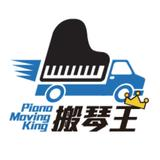 pianomovingking