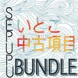 sepupu_bundle