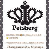 petsberg