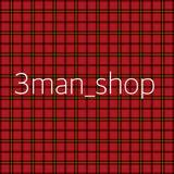 3man_shop