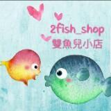 2fish_shop