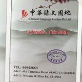 chinese.language.garden