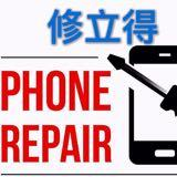 laphk.repairphone