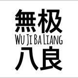 wuji.baliang