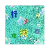 xian2000