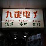 kowloonelectronics