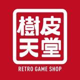 hk_retrogameshop