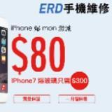erdphone