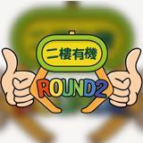 round2_hk