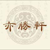 yishengxuanantique