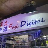 fujidigital