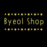 byeol.shop