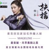 mageline_sg_agent
