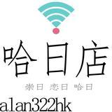 alan322hk