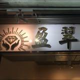 yingtsui_jade