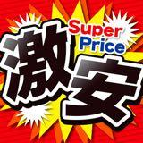 super.price