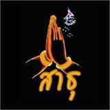 buhaprathai