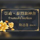 laktafung_thaibuddha