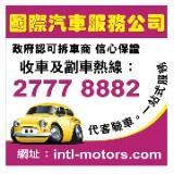 intl_motors