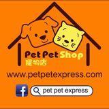 petpetexpress