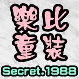 secret.1988