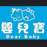 hkdearbaby