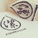 psalmscalling
