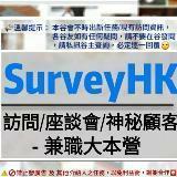 surveyhk.hk